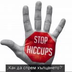 vol-34-20-how-to-stop-hiccups