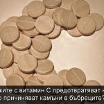vol-34-22-do-vitamin-c-supplements-prevent-colds-but-cause-kidney-stones